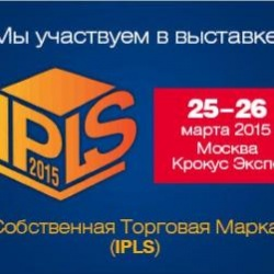 International Private Label Show 2015